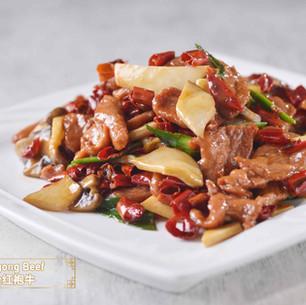 Guangong Beef 关公红袍牛