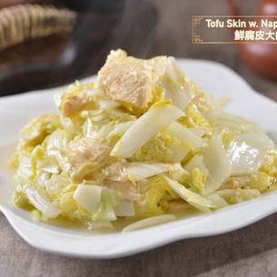 Tofu Skin w. Napa Cabbage 鲜腐皮大白菜