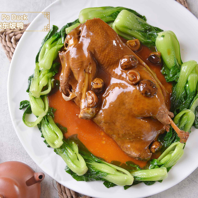 Dong Po Duck 酒焖东坡鸭