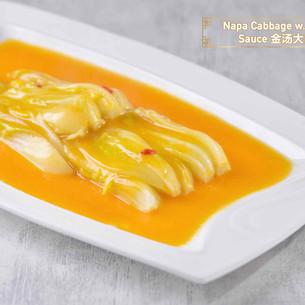Napa Cabbage w. Golden Sauce 金汤大白菜