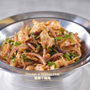 Chicken w Scallion Chili 葱辣干锅鸡