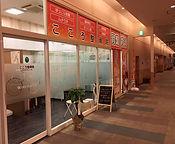 こころ整骨院 横浜四季の森フォレオ院