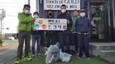 2/28開催 ジコサポ浜松 道路清掃活動 Touch of GOLD & BLAT Clothing Store 主催/ 第56回ボランティア道路清掃活動
