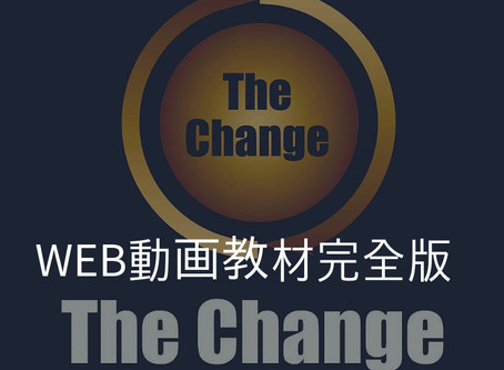 50%Offキャンペーン:The Change プログラムWEB教材完全版 3月末まで