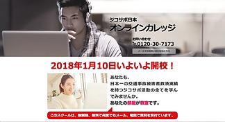 NPOジコサポ日本 オンラインスクール