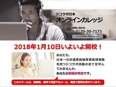ジコサポ日本オンラインカレッジいよいよ開講!