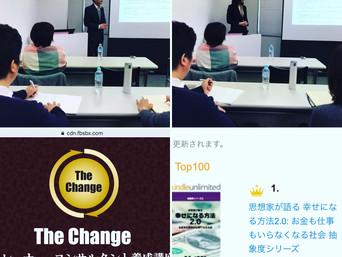 第1回The Changeトレーナー・コンサルタント養成講座 皆さんの賛同を得ました
