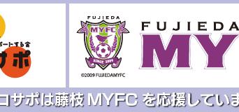 Jリーグ 藤枝MY FC と ジコサポ が一緒にやっていくことになりました