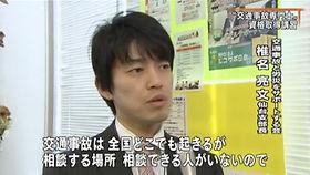 交通事故専門士(NHK)