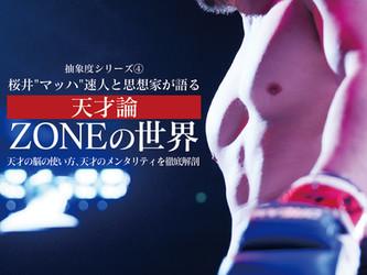 無料ダウンロード電子書籍12月27日から五日間:桜井マッハ速人と思想家が語る「天才論・ZONEの世界」