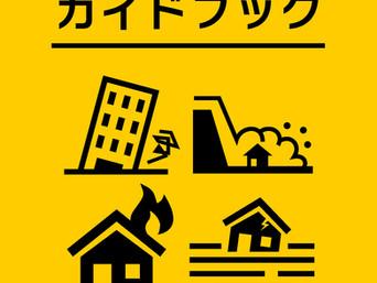 新刊『総合事故救済ガイドブック』が発売されました。