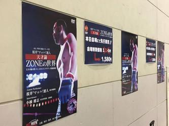 11/23マッハ祭りにて「桜井'マッハ'速人 天才論 ZONEの世界」DVDが先行発売されました!!