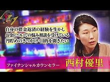 プライベートメンタルThe Changeプログラム西村優里