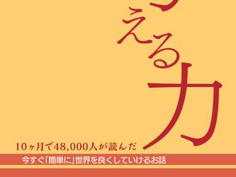 5日間無料ダウンロード・新刊:与える力が電子書籍化されました 著者:小楠健志