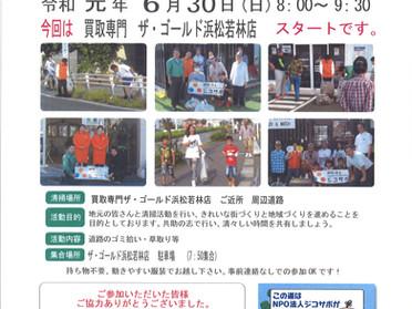 【第42回 ボランティア道路清掃活動】買取専門ザ・ゴールド浜松若林店をスタートで開催します。