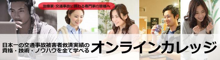 ジコサポ日本オンラインカレッジ