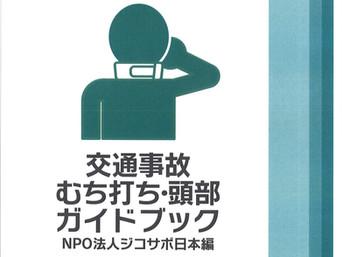 交通事故むち打ち・頭部ガイドブック講習会をジコサポ日本 東京支部にて行います