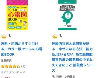 無料で読めます:Amazon一位の「幸せになる方法」