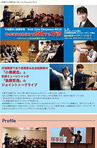 小楠健志&後藤哲哉 Talk Live Okayama 2016 LP
