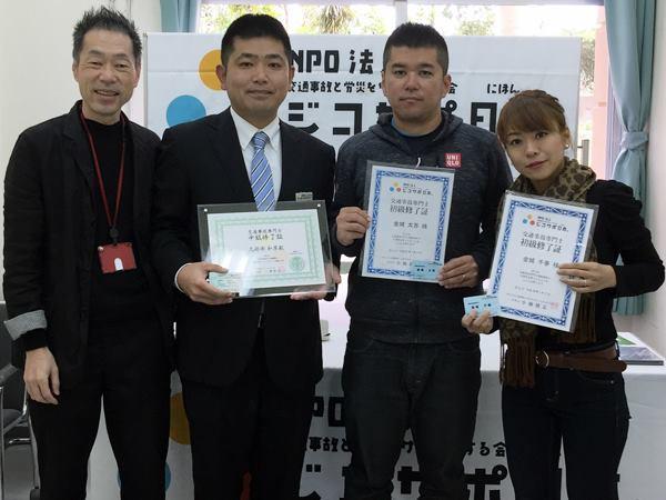 ジコサポ沖縄交通事故専門士資格取得講習会