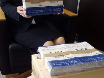 浜松市教育委員会さんに献本をさせていただきました:第4ビジネスメソッド