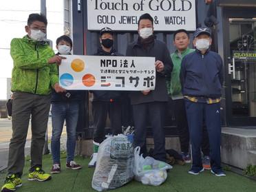 2/28開催 Touch of GOLD & BLAT Clothing Store 主催/ 第56回ボランティア道路清掃活動