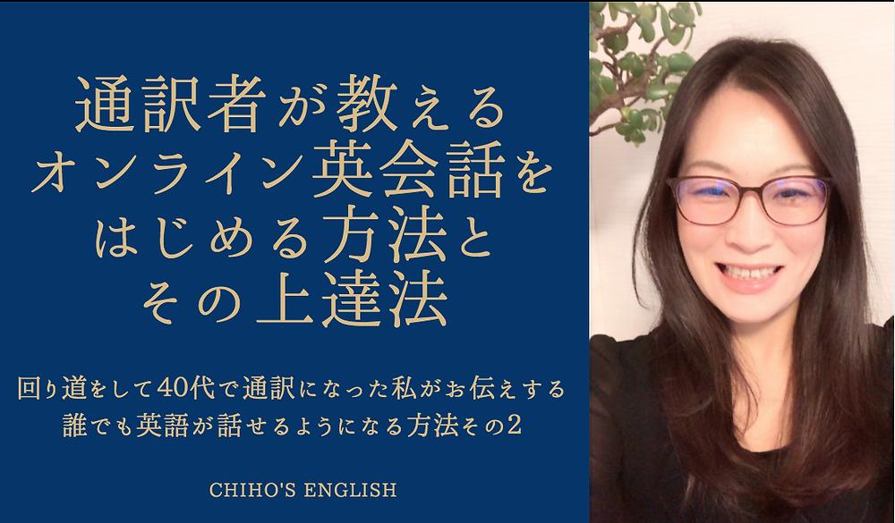 通訳者が教えるオンライン英会話をはじめる方法とその上達法: 誰でも英語が話せるようになる4つの理論その2
