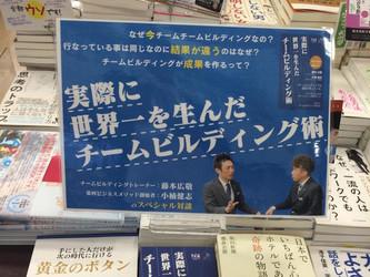「実際に世界一を生んだチームビルディング術」書店販売開始!!