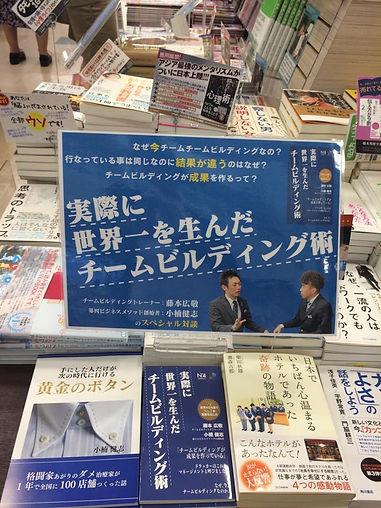 実際に世界一を生んだチームビルディング術の書店販売が開始されました
