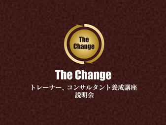 福島県いわき市でもThe Changeカウンセラー養成講座が開かれます