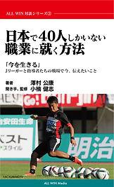 日本で40人しかいない職業に就く方法 澤村公康
