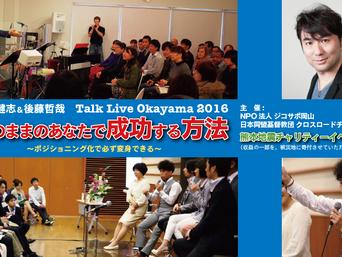 小楠健志・後藤哲哉 Talk Live 岡山を行います:熊本地震チャリティーイベント