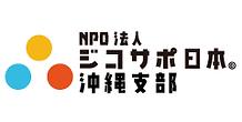ジコサポ日本 沖縄支部