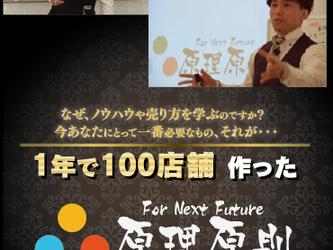 DVD:1年で100店舗作った原理原則 が発売されました