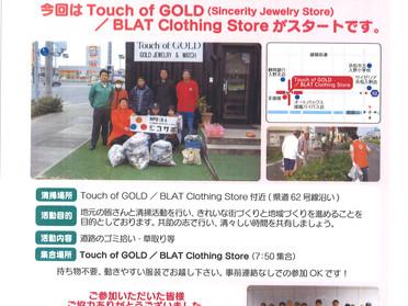 【第30回 ジコサポ道路清掃活動】Touch of GOLD & BLAT Clothing Store 主催