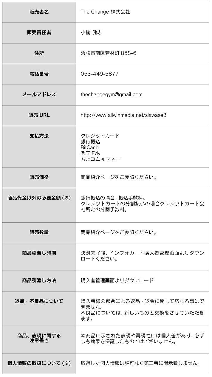 特定商取引法に基づく表記-01.jpg