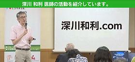 深川和利.com.jpg