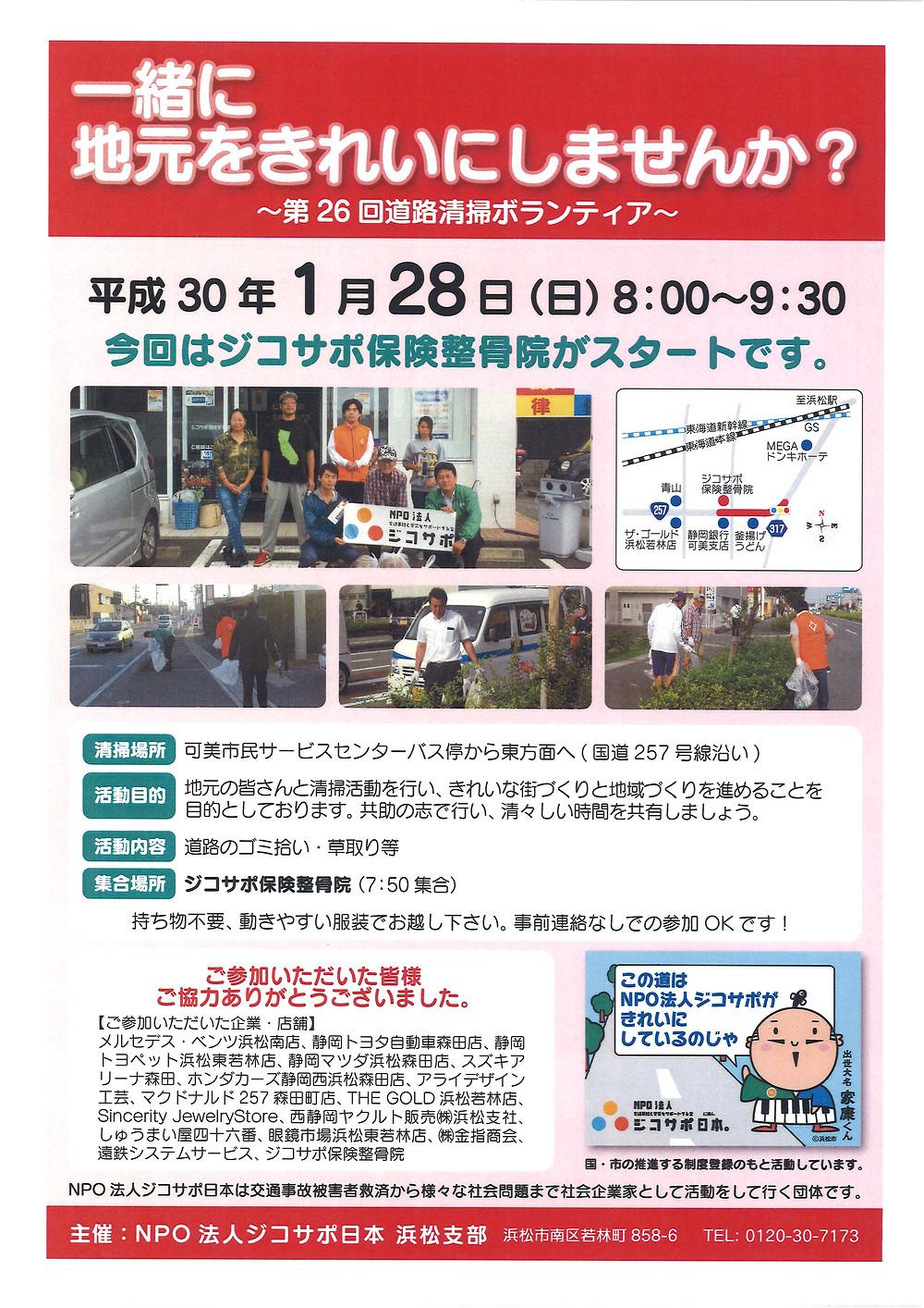 ジコサポ浜松の道路清掃活動