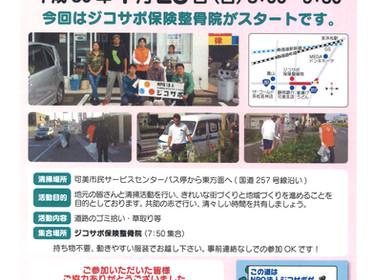ジコサポ日本浜松支部1月度道路清掃活動のお知らせ