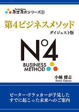 第4ビジネスメソッド