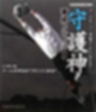 澤村公康.com
