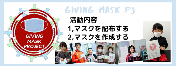 Giving mask PJ.png