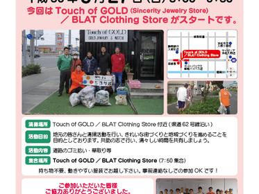 ジコサポ日本浜松支部5月度道路清掃活動のお知らせ