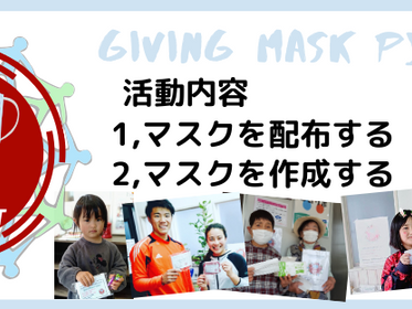 感謝:Giving Mask projectに参加していただきありがとうございました