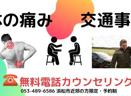 体の痛みの無料電話カウンセリングと交通事故相談受付中です