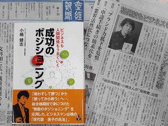ビジネスも人間関係もうまくいく成功のポジショニングが産経新聞に掲載されました