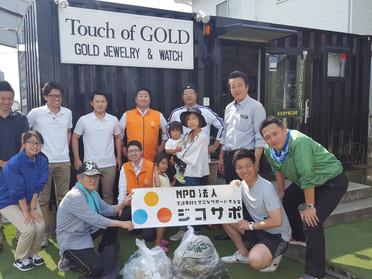 【第41回 Touch of GOLD & BLAT Clothing Store 主催/ NPOジコサポ道路清掃活動を行いました。】 浜松市南区若林町 交通事故無料相談受付中のジコサポ保険整骨院
