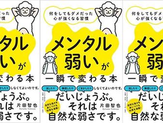 片田智也カウンセラーが書籍「メンタル弱い」が一瞬で変わる本(PHP出版)を出版しました