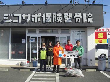 浜松支部主催 第28回 道路清掃活動を行いました:南区若林町 ジコサポ保険整骨院