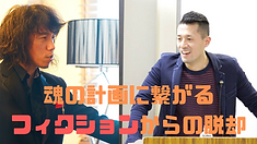魂の計画に繋がる フィクションからの脱却 (2).png